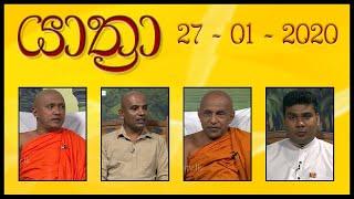 YATHRA - යාත්රා | 27 - 01 - 2020 | SIYATHA TV Thumbnail