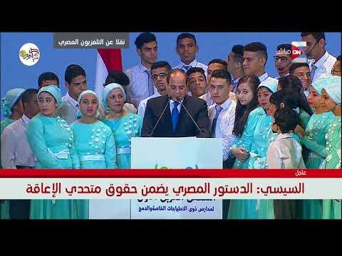الرئيس السيسي: تم توفير 5 آلاف فرصة عمل مؤخرا لمتحدى الإعاقة  - 20:52-2018 / 10 / 1