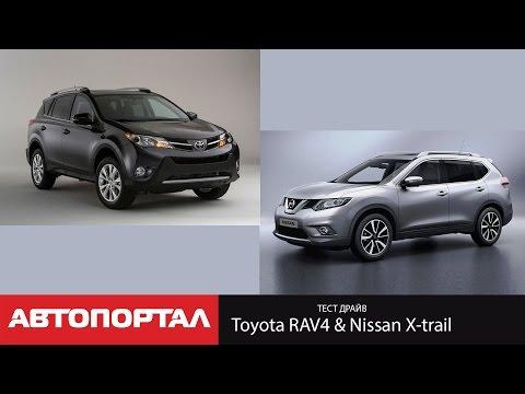 Сравнительный тест Toyota RAV4 Nissan X Trail от АвтоПортал
