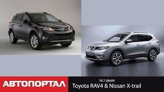 Сравнительный тест Toyota RAV4 & Nissan X-Trail от АвтоПортал(Дизельные NISSAN X-TRAIL 2014 VS TOYOTA RAV4 2014 Внимание!!! В тесте сказано, что для Икс-Трейла с дизелем автоматическая..., 2015-03-02T15:25:07.000Z)
