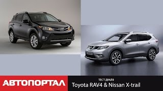 Сравнительный тест Toyota RAV4 & Nissan X-Trail от АвтоПортал(, 2015-03-02T15:25:07.000Z)