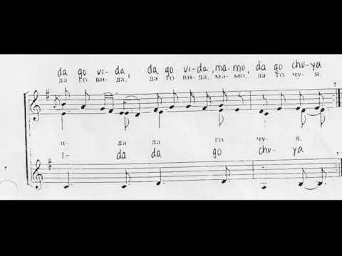 Kaval Sviri (Sheet Music)