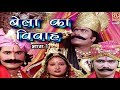 #Lok Katha बेला का विवाह भाग 1   Bela Ka Vivah Vol 1  Surjan Chaitanya  #Rathore Cassettes HD