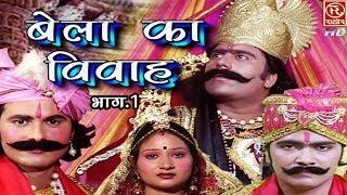 lok katha बेला का विवाह भाग 1 bela ka vivah vol 1 surjan chaitanya rathore cassettes hd