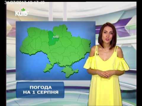 Телеканал Київ: Погода на 01.08.17