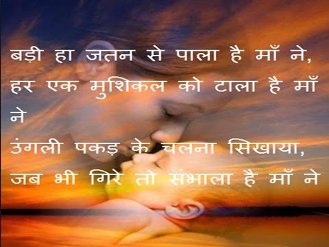An Inspirational And Best Hindi Poem On Mother Maa In Hindi Youtube