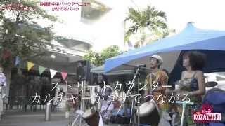コザでつながる×沖縄市中央パークアベニュー~かなでるパーク~