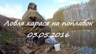 3 мая 2016 г. Караси на поплавок. Отчет о рыбалке.(Всем привет. Никак не получалось выбраться на рыбалку и наконец мои возможности совпали с моими желаниями...., 2016-05-04T04:00:00.000Z)