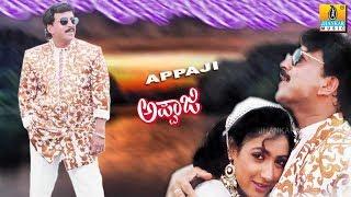 Appaji Kannada Full Movie | Action Drama Movies | Vishnuvardhan | Aamani | Kannada Movies Downloads
