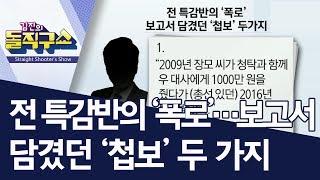전 특감반의 '폭로'…보고서 담겼던 '첩보' 두 가지 | 김진의 돌직구쇼 thumbnail