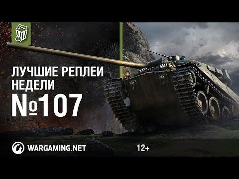 Лучшие Реплеи Недели с Кириллом Орешкиным #107 [World of Tanks]