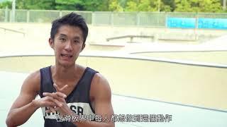 【極限運動愛好者留意啦!】- 民建聯姚銘、林智洋(2018/10/16)