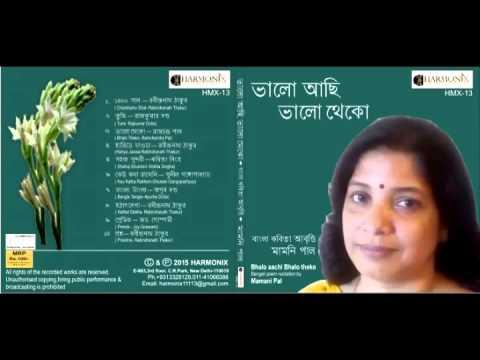 Bangla Tangla - Mamani Pal