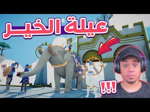 جنود الخير طلعوا مجانين !! 😱🔥 | TABS