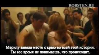ПРОМО НД. Кристен о своем сумасшедшем танце в фильме