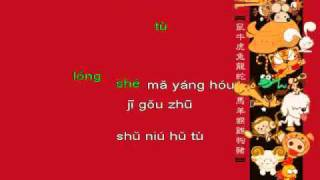 Chinese Zodiac Song 十二生肖歌