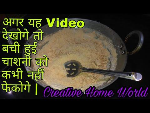 चाशनी-से-तगार/बूरा-बनाने-की-आसान-विधी-  -tagar-or-sugar-powder-or-boora-instant-recipe-for-sweets.