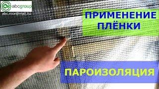 пароизоляция плёнка каркасный дом(Использование пароизоляции в каркасном доме. Компания