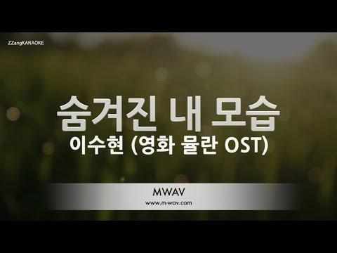 [짱가라오케/노래방]-이수현(lee-su-hyun)-숨겨진-내-모습(reflection)-(영화-뮬란(mulan)-ost)-[zzang-karaoke]