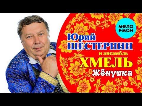 Юрий Шестернин и