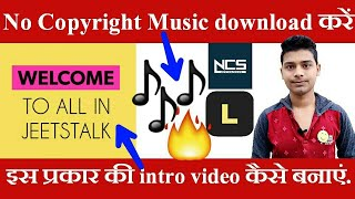 No copyright music download app || app for make intro video