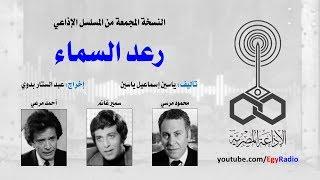 المسلسل الإذاعي ״رعد السماء״ ׀ نادية ذو الفقار – سمير غانم ׀ نسخة مجمعة