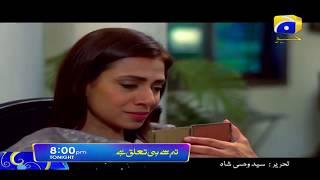 Tum Se Hi Taluq Hai - Episode 11 Promo | HAR PAL GEO
