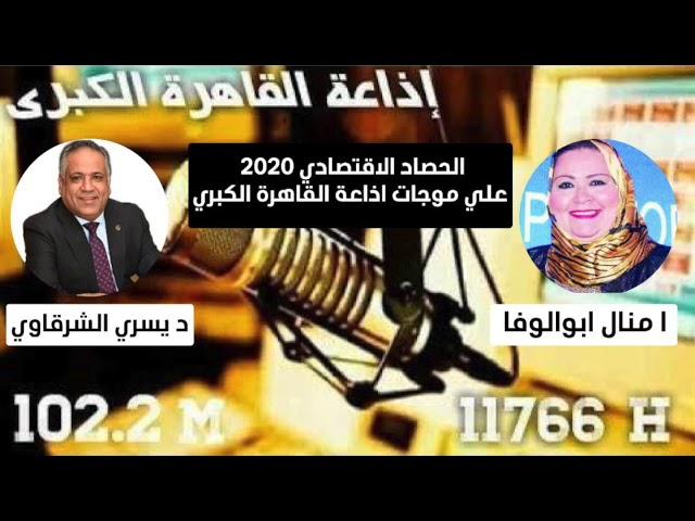الحصاد الاقتصادي 2020 علي موجات الاذاعة القاهرة الكبري