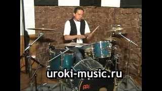 Уроки барабанов, игра на барабанах, уроки музыки