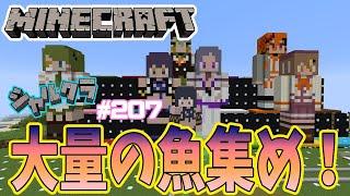 【Minecraft】【雑談】水槽の中の魚を捕まえる! シャルクラ#207【島村シャルロット / ハニスト】