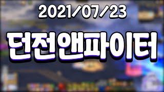 [21.07.23 던전앤파이터 | 배틀그라운드 (W.이춘향, 김뚜띠, 꼬예유)]