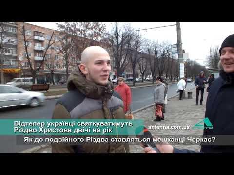 Телеканал АНТЕНА: Відтепер українці святкуватимуть Різдво Христове двічі на рік