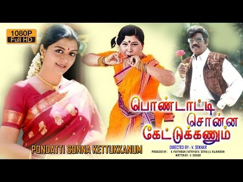 Pondatti Sonna Kettukanum Tamil Full Movie | HD 1080 | Tamil Family Entertainer Movie