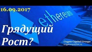 ПРОГНОЗ Эфириума (ETH) - 16.09.2017 / ГРЯДУЩИЙ РОСТ?