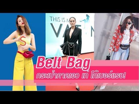 Belt Bag กระเป๋าคาดเอว เท่ โก้เบอร์แรง!