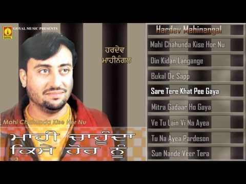 Hardev Mahinanagal   Mahi Chahunda Kise  Hor Nu   Juke Box   Goyal Music