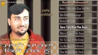 Hardev Mahinanagal | Mahi Chahunda Kise  Hor Nu | Juke Box | Goyal Music