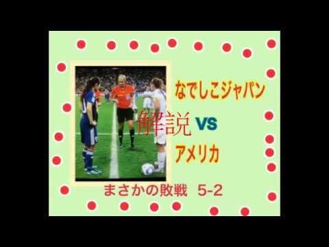 速報解説!日本2―5アメリカ サッカー女子W杯カナダ大会決勝(2015年7月5日)