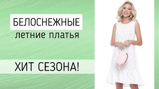 Белоснежные женские платья Лучшие платья для жаркого лета