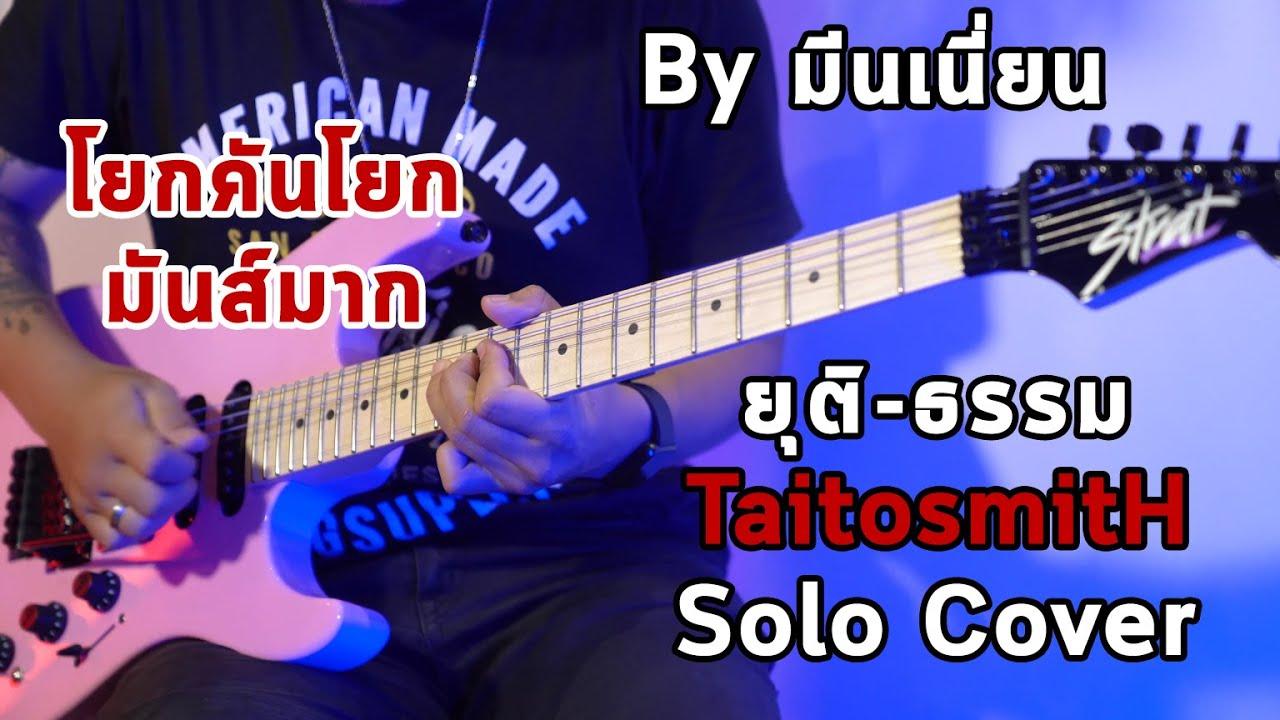ยุติ-ธรรม - TaitosmitH Solo Cover By มีนเนี่ยน