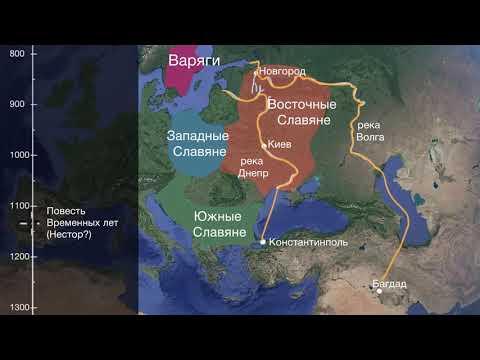 Возникновение Киевской Руси (видео 9 из 9)| 1450-1750 | Всемирная история
