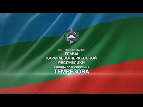 Доклад карачаево черкесская республика 9946