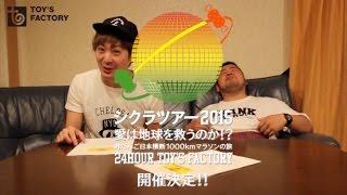 シクラメン / 「肉だんご1000kmマラソンの旅」 夏ツアー2015タイトル発表