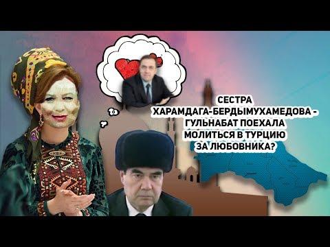 Туркменистан: Сестра Харамдага-Бердымухамедова - Гульнабат Поехала Молиться В Турцию за Любовника?