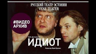 АРХИВ/ИДИОТ/РУССКИЙ ТЕАТР ЭСТОНИИ