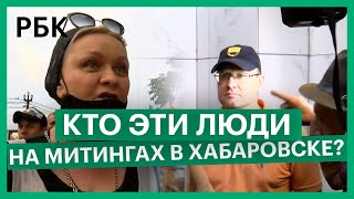 Совпадения на митингах в Хабаровске. Как \