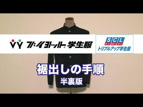 『裾出しの手順』~トリプルアップ学生服~ ブイヨット学生服・昭和被服総業