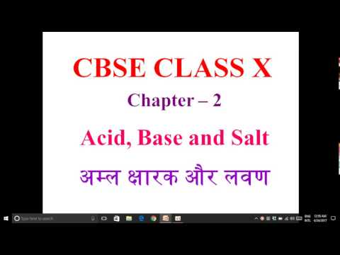 अम्ल क्षार और लवण  Acid Base And Salt Part 1