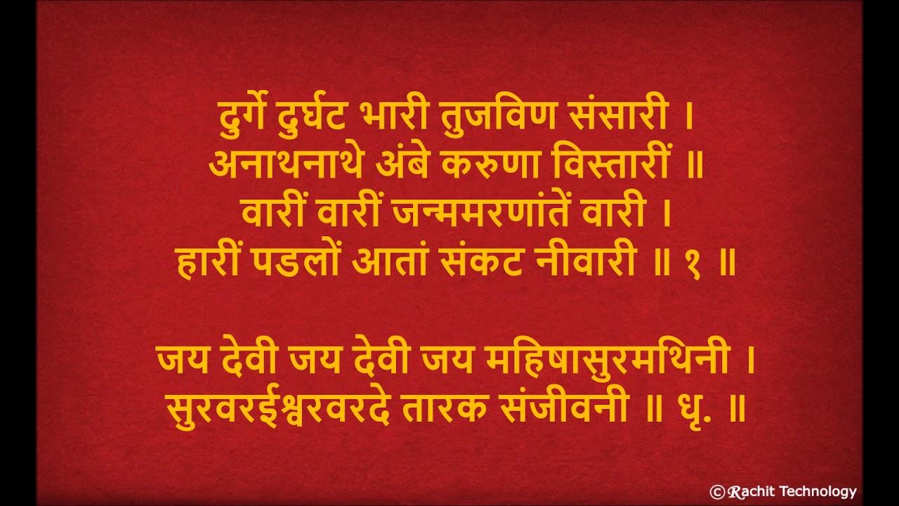 Lakshmi Aarti Pdf