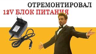 ✔ Bu 12-(v) elektr ta'minoti (Ta'mirlash)thumb tuzatish uchun qanday